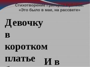 Стихотворение Григория Рублёва: «Это было в мае, на рассвете» И в Берлине, в
