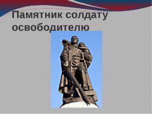 Памятник солдату освободителю