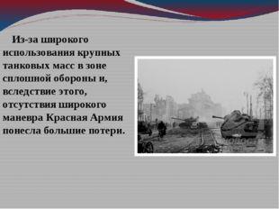 Из-за широкого использования крупных танковых масс в зоне сплошной обороны и