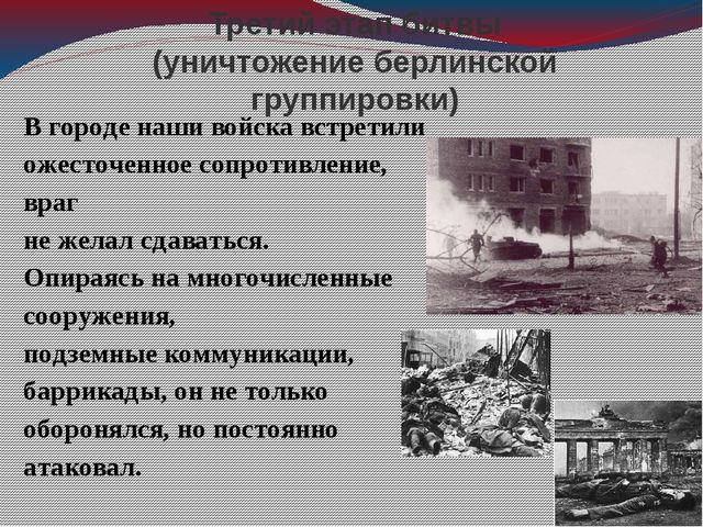 Третий этап битвы (уничтожение берлинской группировки) В городе наши войска в...