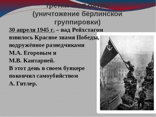 Третий этап битвы (уничтожение берлинской группировки) 30 апреля 1945 г. – на...