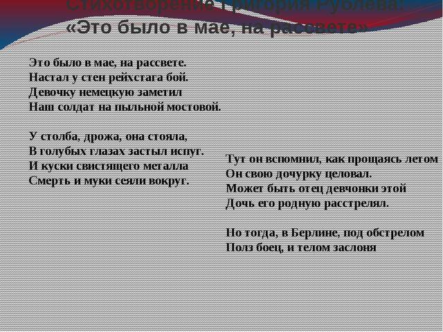 Стихотворение Григория Рублёва: «Это было в мае, на рассвете» Это было в мае,...