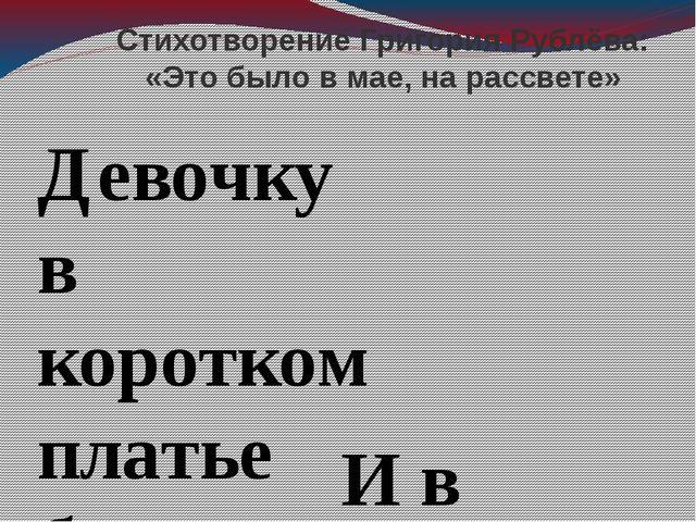 Стихотворение Григория Рублёва: «Это было в мае, на рассвете» И в Берлине, в...