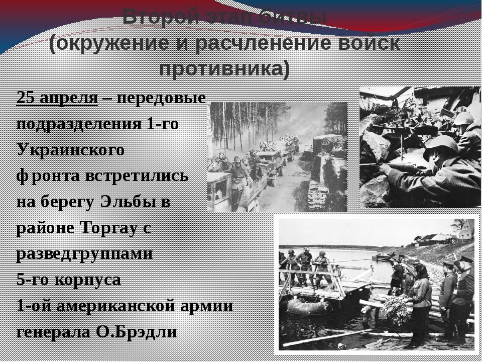 Второй этап битвы (окружение и расчленение войск противника) 25 апреля – пере...
