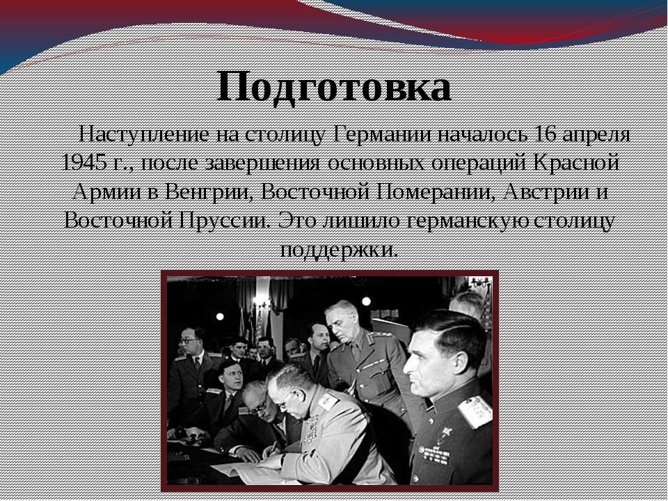 Наступление на столицу Германии началось 16 апреля 1945 г., после завершения...
