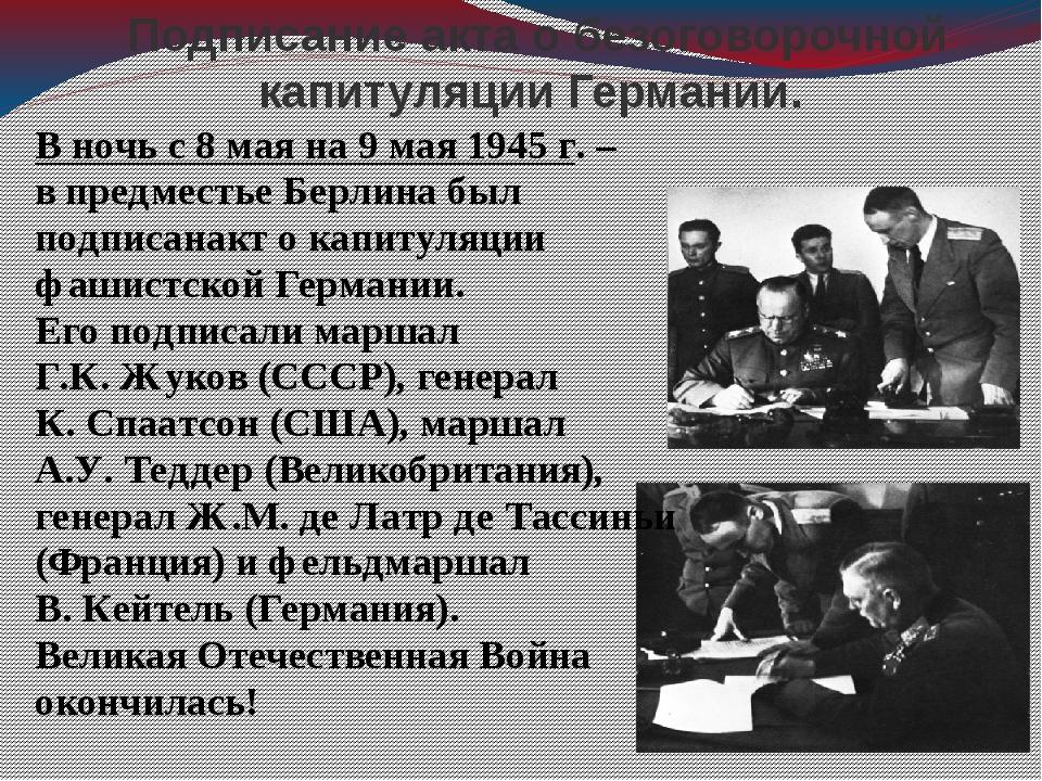 Подписание акта о безоговорочной капитуляции Германии. В ночь с 8 мая на 9 ма...
