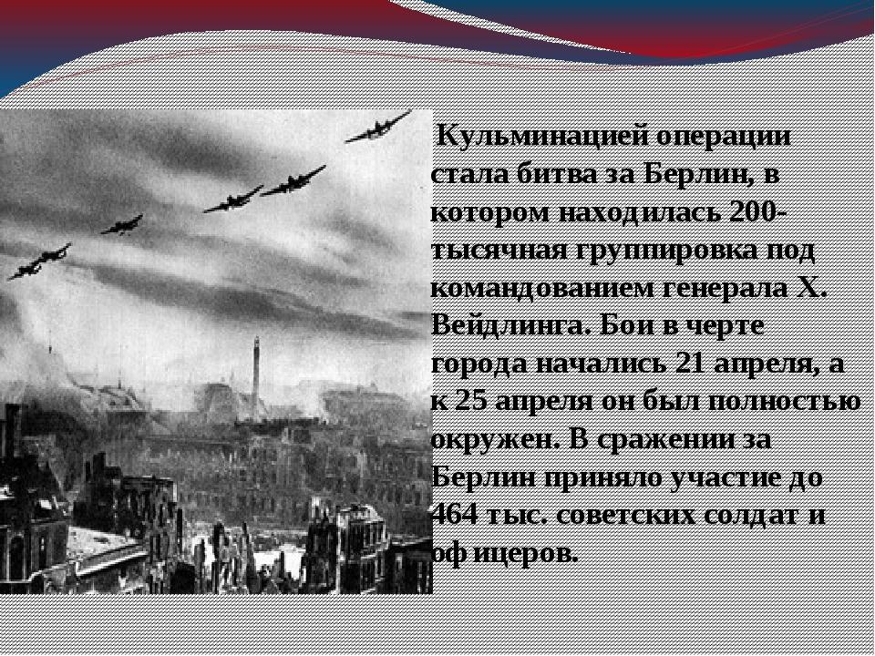 Кульминацией операции стала битва за Берлин, в котором находилась 200-тысячн...