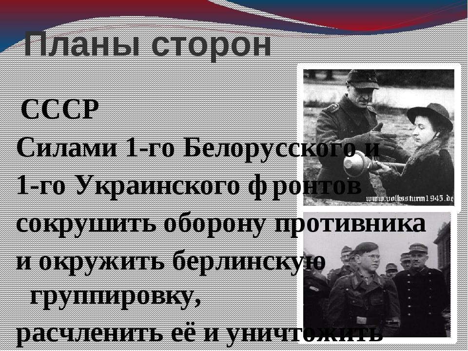 Планы сторон СССР Силами 1-го Белорусского и 1-го Украинского фронтов сокруши...