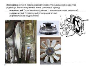 Вентилятор служит повышения интенсивности охлаждения жидкости в радиаторе. Ве