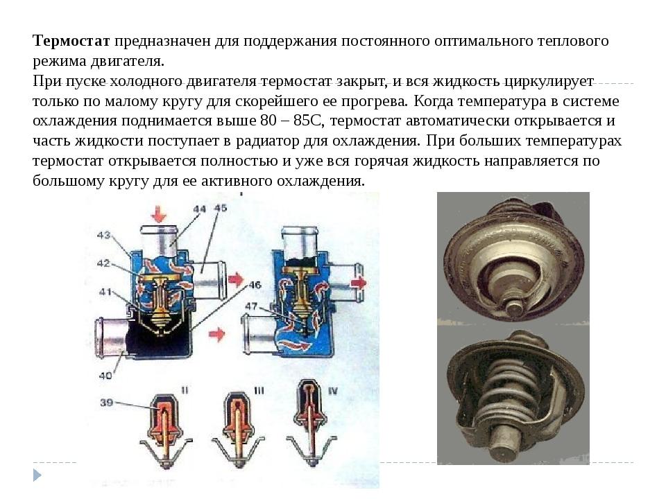 Термостат предназначен для поддержания постоянного оптимального теплового реж...