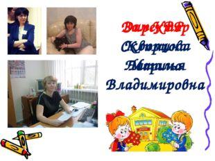 Зам.УВР Скворцова Наталья Владимировна 2013-2014 учебный год Директор Климина