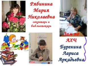 Рябинина Мирия Николаевна секретарь и библиотекарь Зам по АХЧ Буренина Лариса