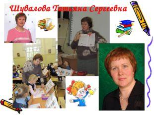 Шувалова Татьяна Сергеевна