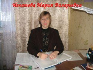 Игнатова Мария Валерьевна