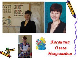 Касанина Ольга Николаевна