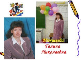 Макшеева Галина Николаевна