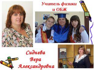 Учитель физики и ОБЖ Сиднева Вера Александровна