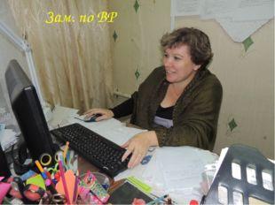 Борисычева Татьяна Александровна Учитель географии Зам. по ВР