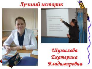 Лучший историк Шумилова Екатерина Владимировна