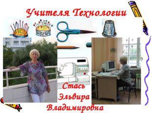 Стась Эльвира Владимировна Учителя Технологии