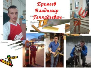 Еремеев Владимир Геннадьевич