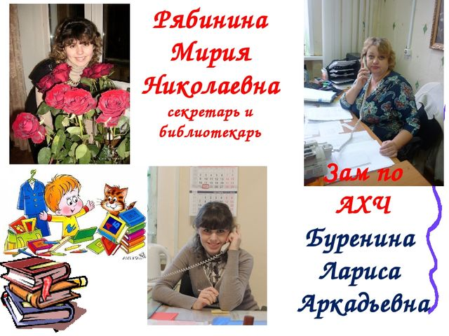 Рябинина Мирия Николаевна секретарь и библиотекарь Зам по АХЧ Буренина Лариса...