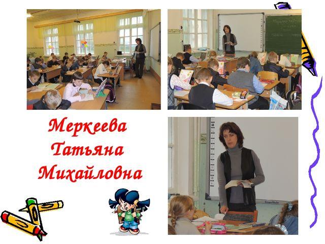 Меркеева Татьяна Михайловна