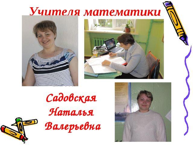 Учителя математики Миронова М.М. Садовская Наталья Валерьевна