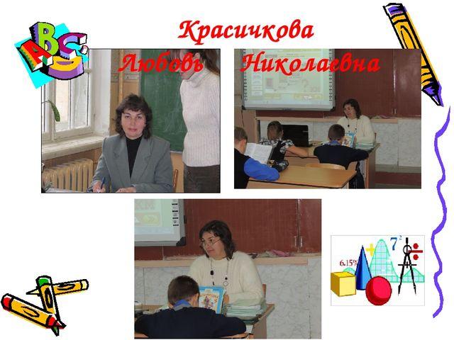 Красичкова Любовь Николаевна