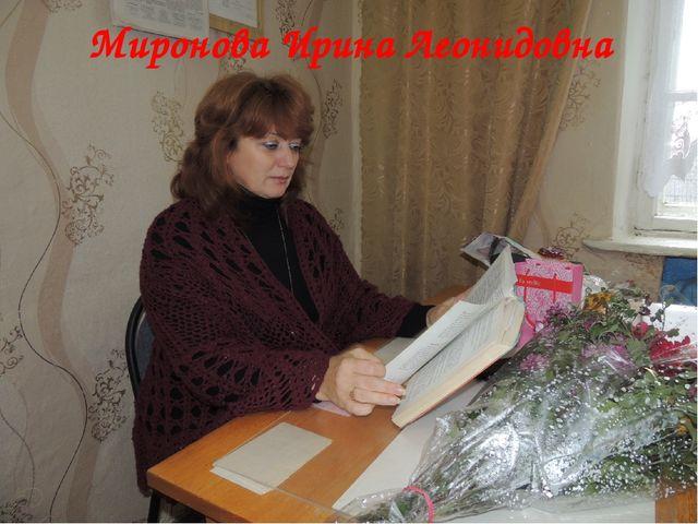 Учителя русского языка и литературы Миронова Ирина Леонидовна
