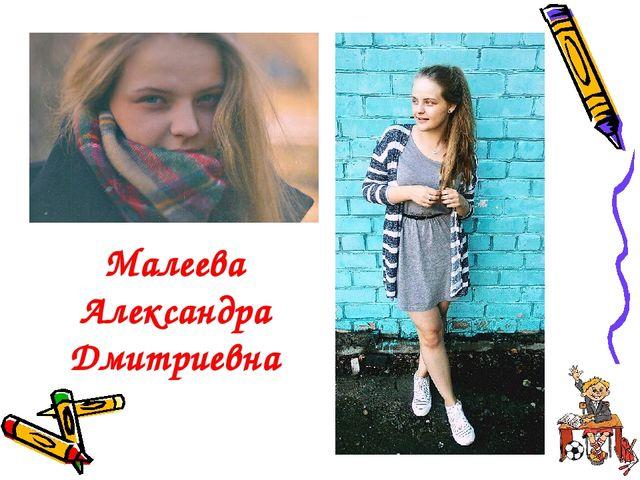 Малеева Александра Дмитриевна