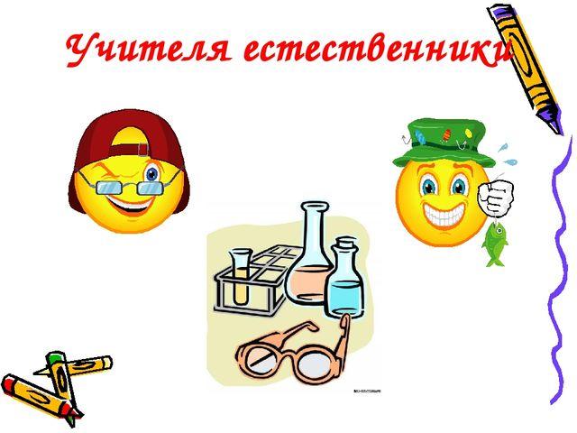 Учителя естественники Белоусова Е.В.
