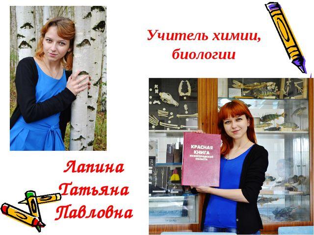 Учитель химии, биологии Лапина Татьяна Павловна