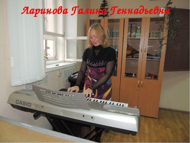Знаменитый музыкант Ларинова Галина Геннадьевна