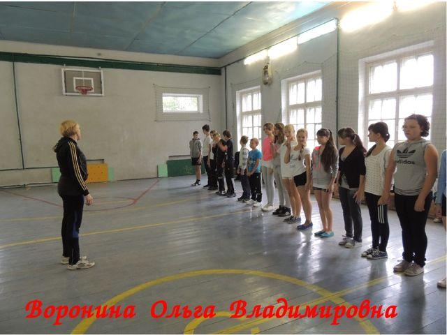Наши любители спорта Воронина Ольга Владимировна