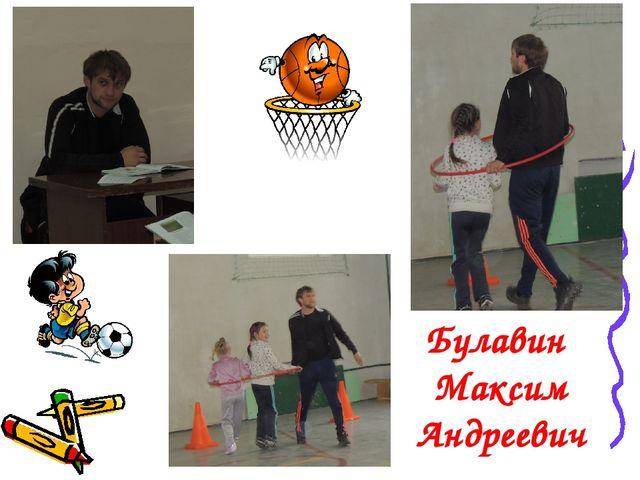Булавин Максим Андреевич
