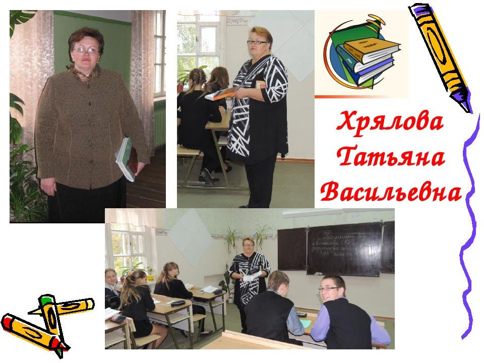 Хрялова Татьяна Васильевна