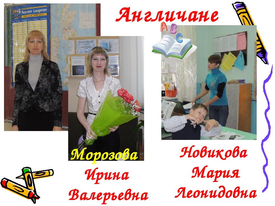 Англичане Морозова Ирина Валерьевна Новикова Мария Леонидовна