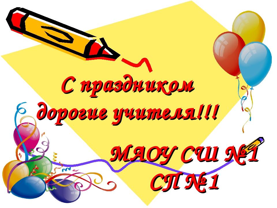 С праздником дорогие учителя!!! МАОУ СШ № 1 СП № 1