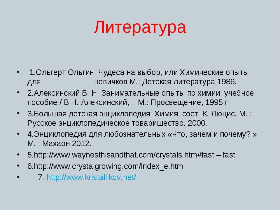 Литература 1.Ольгерт Ольгин Чудеса на выбор, или Химические опыты для новичко...