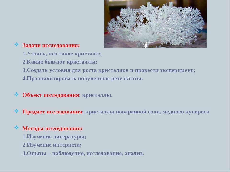Задачи исследования: 1.Узнать, что такое кристалл; 2.Какие бывают кристаллы;...