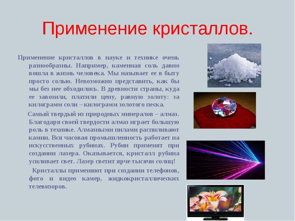 Применение кристаллов. Применение кристаллов в науке и технике очень разнообр...