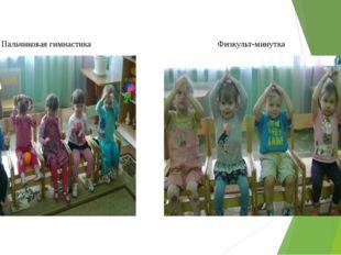 Пальчиковая гимнастика Физкульт-минутка