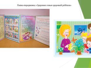 Папка-передвижка «Здоровая семья-здоровый ребёнок»
