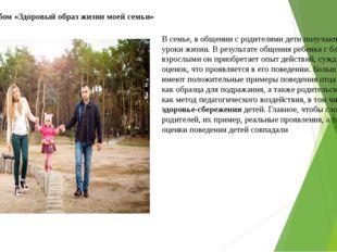 Фотоальбом «Здоровый образ жизни моей семьи» В семье, в общении с родителями