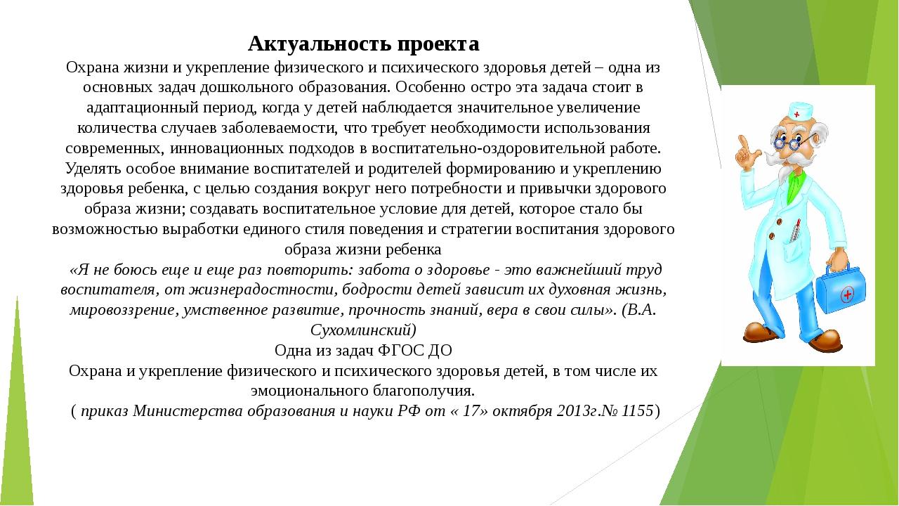 Актуальность проекта Охрана жизни и укрепление физического и психического здо...