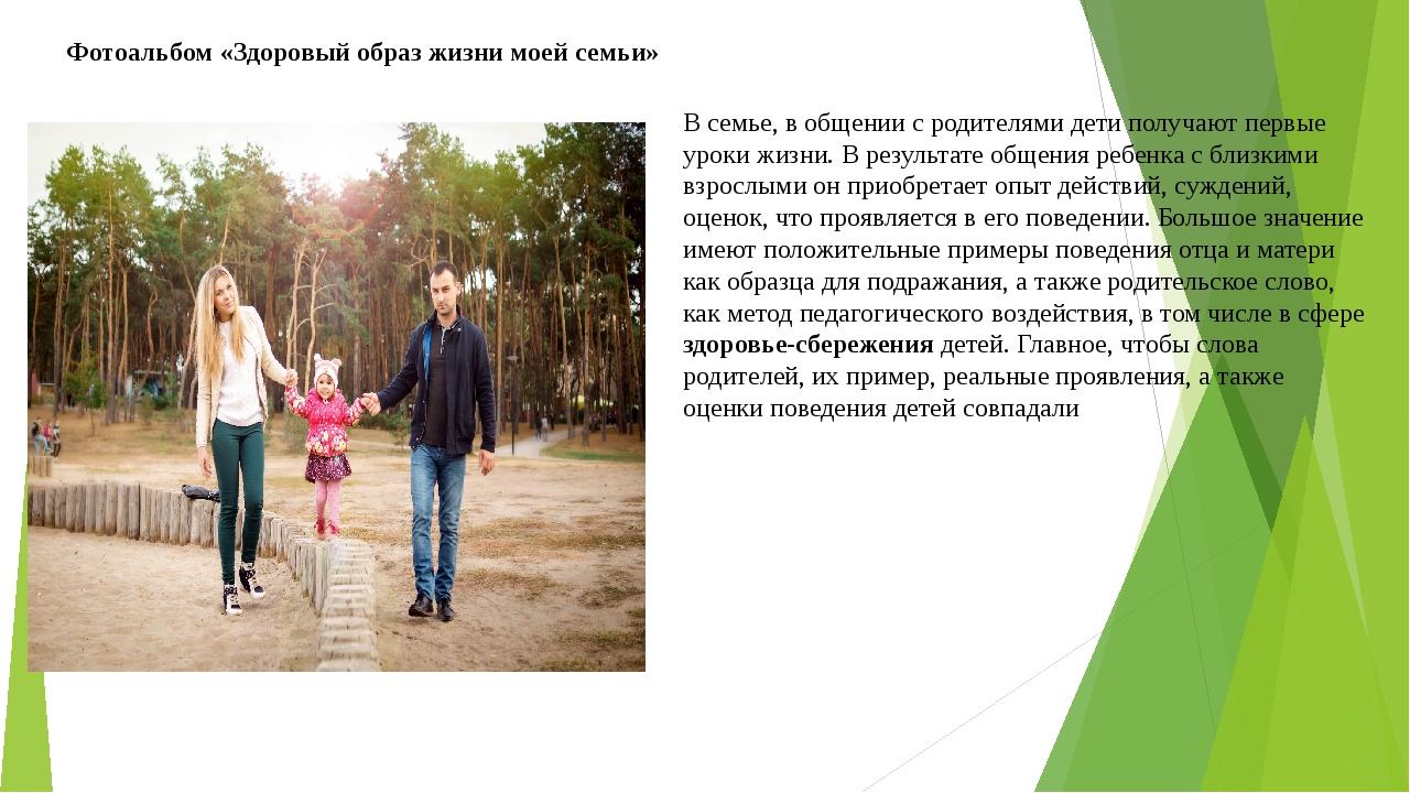 Фотоальбом «Здоровый образ жизни моей семьи» В семье, в общении с родителями...