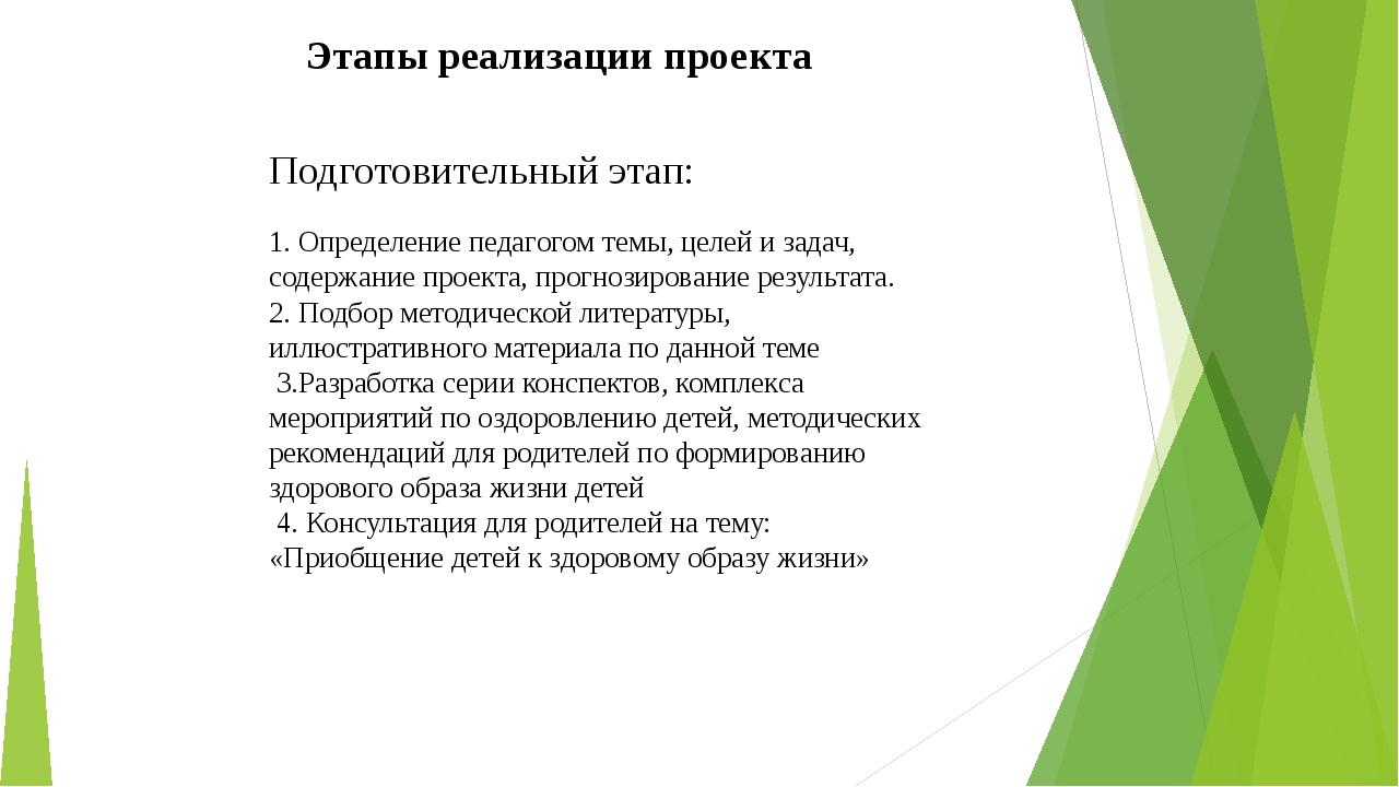 Этапы реализации проекта Подготовительный этап: 1. Определение педагогом темы...