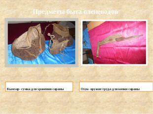 Кымзар- сумка для хранения сараны Озук- оружие труда для копки сараны Предме