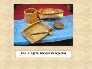 Соо и одуш- посуды из бересты